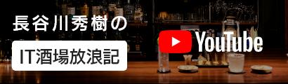 長谷川秀樹のIT酒場放浪記